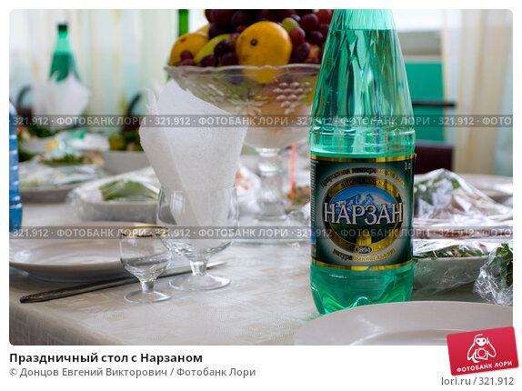 Праздничный стол с Нарзаном, фото № 321912, снято 10 мая 2008 г. (c) Донцов Евгений Викторович / Фотобанк Лори