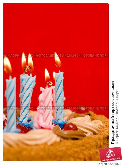 Праздничный торт со свечками, фото № 220060, снято 28 августа 2007 г. (c) Сергей Байков / Фотобанк Лори