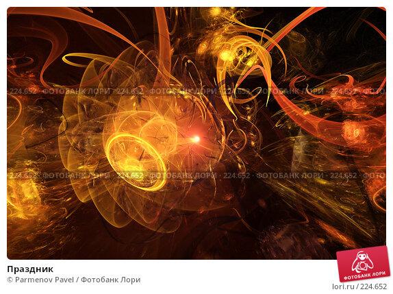 Праздник, иллюстрация № 224652 (c) Parmenov Pavel / Фотобанк Лори