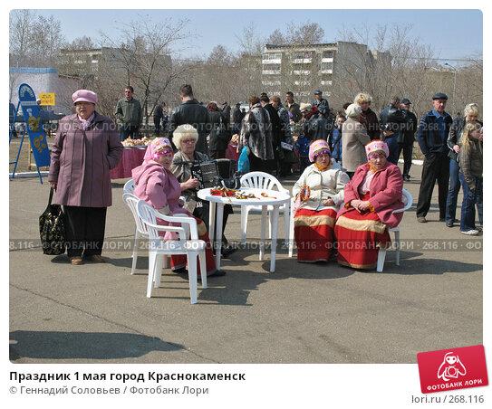 Праздник 1 мая город Краснокаменск, фото № 268116, снято 1 мая 2008 г. (c) Геннадий Соловьев / Фотобанк Лори