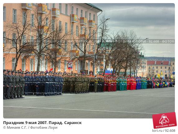 Праздник 9 мая 2007. Парад. Саранск, фото № 92608, снято 19 августа 2017 г. (c) Минаев С.Г. / Фотобанк Лори