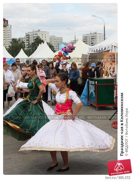 Праздник чая в Коломенском, фото № 305372, снято 31 мая 2008 г. (c) ФЕДЛОГ.РФ / Фотобанк Лори