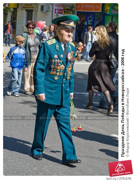 Праздник День Победы в Новороссийске - 2008 год, фото № 279676, снято 9 мая 2008 г. (c) Федор Королевский / Фотобанк Лори