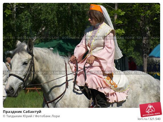 Праздник Сабантуй, фото № 321540, снято 12 июня 2008 г. (c) Талдыкин Юрий / Фотобанк Лори