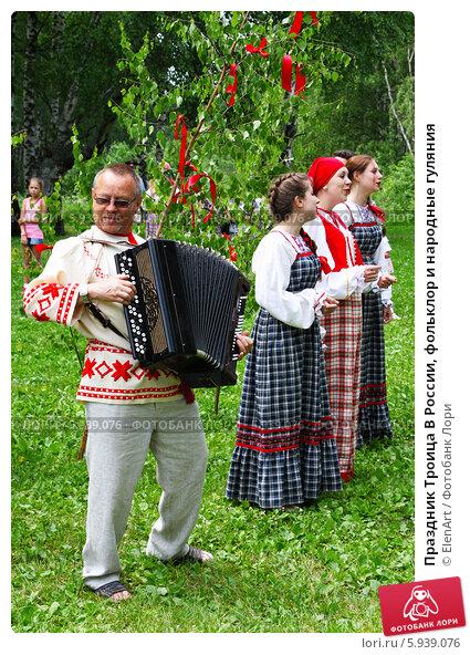 Купить «Праздник Троица В России, фольклор и народные гуляния», фото № 5939076, снято 23 июня 2013 г. (c) ElenArt / Фотобанк Лори