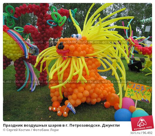 Купить «Праздник воздушных шаров в г. Петрозаводске. Джунгли», фото № 96492, снято 30 июня 2007 г. (c) Сергей Костин / Фотобанк Лори