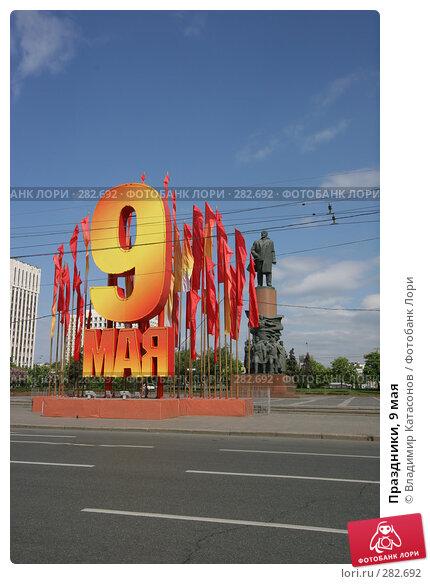 Праздники, 9 мая, эксклюзивное фото № 282692, снято 10 мая 2008 г. (c) Владимир Катасонов / Фотобанк Лори