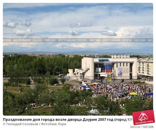 Празднование дня города возле дворца Даурия 2007 год (город КРАСНОКАМЕНСК), фото № 169508, снято 25 августа 2007 г. (c) Геннадий Соловьев / Фотобанк Лори