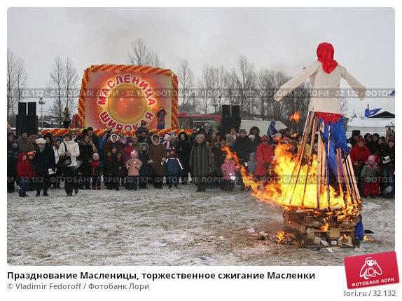 Празднование Масленицы, торжественное сжигание Масленки, фото № 32132, снято 18 февраля 2007 г. (c) Vladimir Fedoroff / Фотобанк Лори