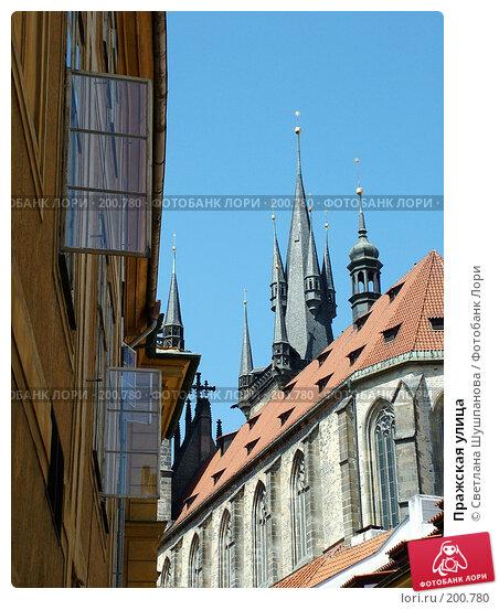 Купить «Пражская улица», фото № 200780, снято 12 мая 2006 г. (c) Светлана Шушпанова / Фотобанк Лори