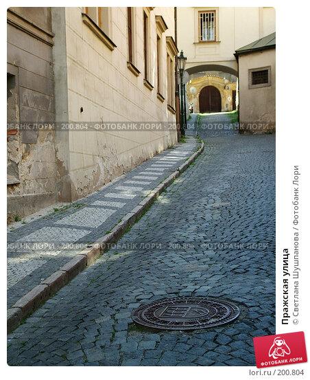Купить «Пражская улица», фото № 200804, снято 12 мая 2006 г. (c) Светлана Шушпанова / Фотобанк Лори