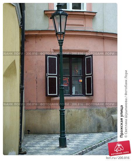 Купить «Пражская улица», фото № 200816, снято 13 мая 2006 г. (c) Светлана Шушпанова / Фотобанк Лори