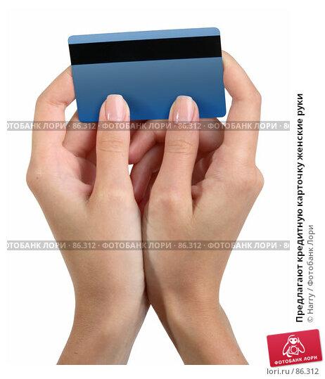 Предлагают кредитную карточку женские руки, фото № 86312, снято 23 июня 2007 г. (c) Harry / Фотобанк Лори