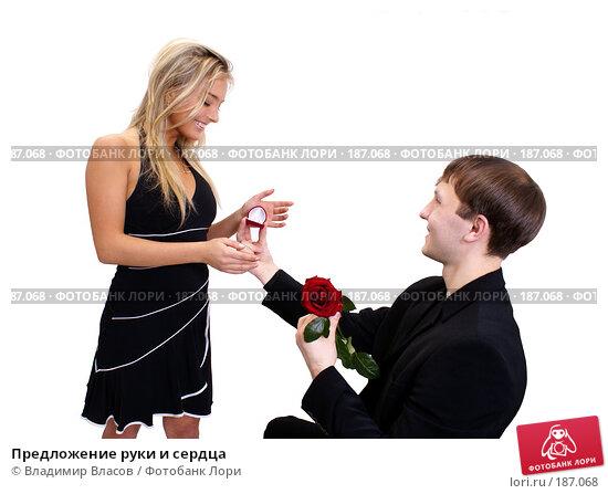 Предложение руки и сердца, фото № 187068, снято 19 января 2008 г. (c) Владимир Власов / Фотобанк Лори