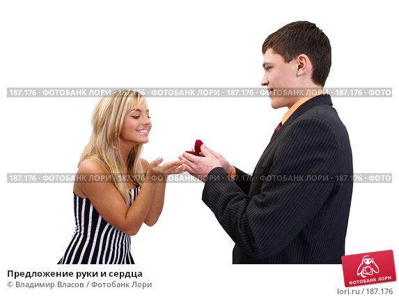Предложение руки и сердца, фото № 187176, снято 19 января 2008 г. (c) Владимир Власов / Фотобанк Лори