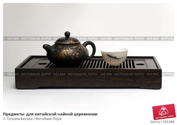 Предметы  для китайской чайной церемонии, фото № 163944, снято 22 декабря 2007 г. (c) Татьяна Белова / Фотобанк Лори