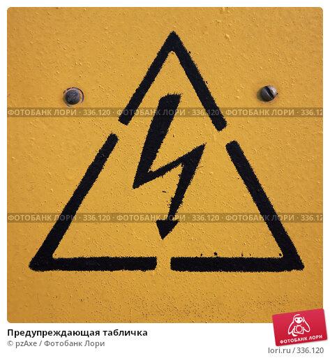 Предупреждающая табличка, фото № 336120, снято 6 июня 2008 г. (c) pzAxe / Фотобанк Лори