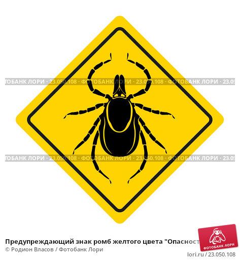 """Купить «Предупреждающий знак ромб желтого цвета """"Опасность! Клещ!""""», иллюстрация № 23050108 (c) Родион Власов / Фотобанк Лори"""