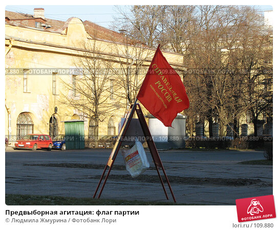 Купить «Предвыборная агитация: флаг партии», фото № 109880, снято 21 марта 2018 г. (c) Людмила Жмурина / Фотобанк Лори
