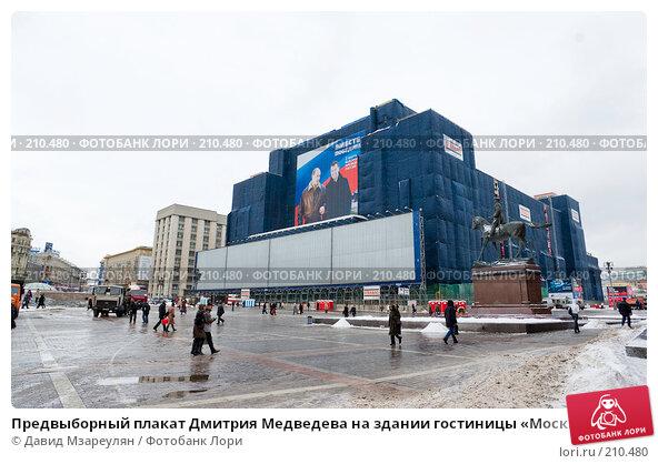 Предвыборный плакат Дмитрия Медведева на здании гостиницы «Москва», фото № 210480, снято 18 февраля 2008 г. (c) Давид Мзареулян / Фотобанк Лори