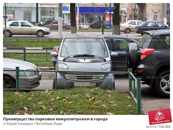 Преимущества парковки микролитражки в городе, фото № 106904, снято 31 октября 2007 г. (c) Юрий Синицын / Фотобанк Лори