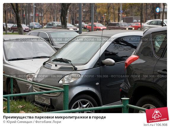 Преимущества парковки микролитражки в городе, фото № 106908, снято 31 октября 2007 г. (c) Юрий Синицын / Фотобанк Лори