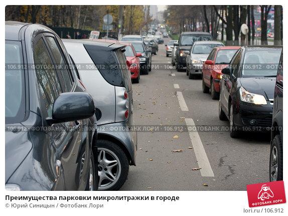 Купить «Преимущества парковки микролитражки в городе», фото № 106912, снято 31 октября 2007 г. (c) Юрий Синицын / Фотобанк Лори