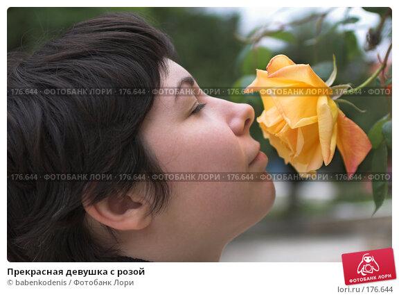 Прекрасная девушка с розой, фото № 176644, снято 30 апреля 2006 г. (c) Бабенко Денис Юрьевич / Фотобанк Лори