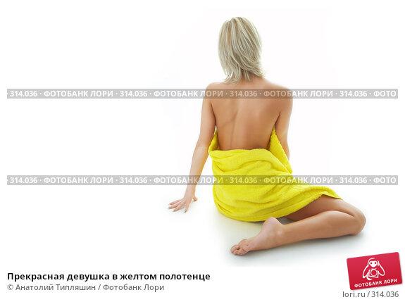 Прекрасная девушка в желтом полотенце, фото № 314036, снято 1 июня 2008 г. (c) Анатолий Типляшин / Фотобанк Лори