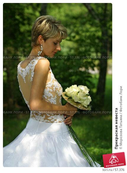 Прекрасная невеста, фото № 57376, снято 19 августа 2006 г. (c) Морозова Татьяна / Фотобанк Лори