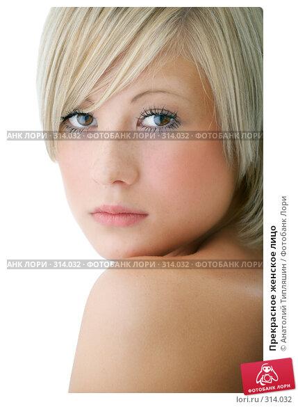 Прекрасное женское лицо, фото № 314032, снято 1 июня 2008 г. (c) Анатолий Типляшин / Фотобанк Лори