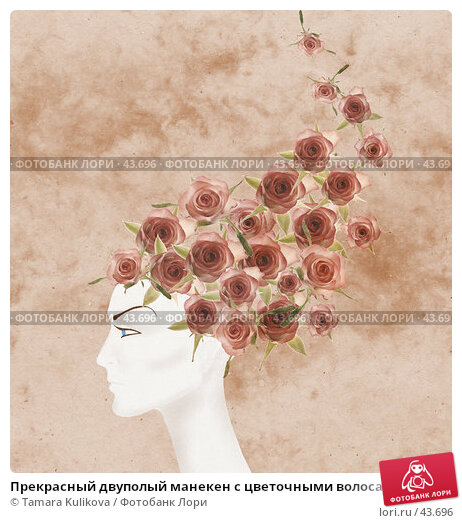 Прекрасный двуполый манекен с цветочными волосами. Коллаж., иллюстрация № 43696 (c) Tamara Kulikova / Фотобанк Лори