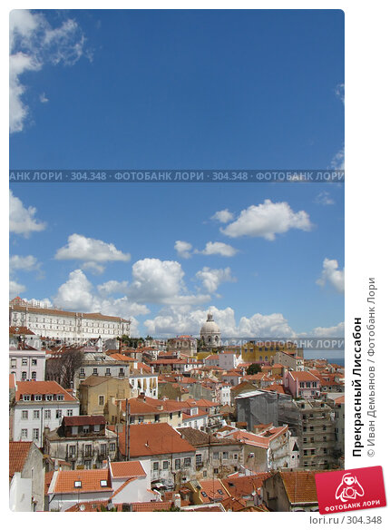 Прекрасный Лиссабон, фото № 304348, снято 21 августа 2017 г. (c) Иван Демьянов / Фотобанк Лори