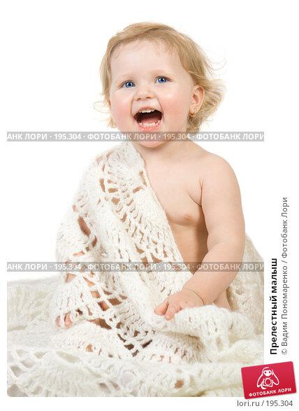 Прелестный малыш, фото № 195304, снято 19 января 2008 г. (c) Вадим Пономаренко / Фотобанк Лори