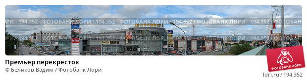 Премьер перекресток, фото № 194352, снято 22 января 2017 г. (c) Беликов Вадим / Фотобанк Лори