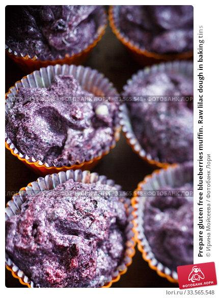 Купить «Prepare gluten free blueberries muffin. Raw lilac dough in baking tins», фото № 33565548, снято 6 июня 2017 г. (c) Ирина Мойсеева / Фотобанк Лори