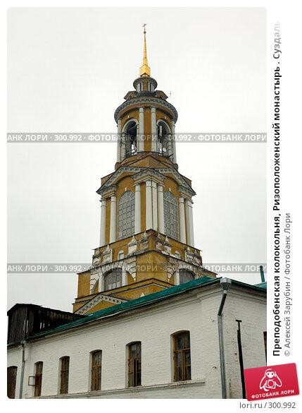 Преподобенская колокольня, Ризоположенский монастырь . Суздаль, фото № 300992, снято 13 октября 2007 г. (c) Алексей Зарубин / Фотобанк Лори