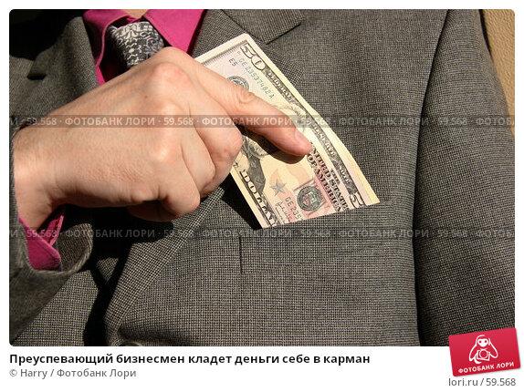 Преуспевающий бизнесмен кладет деньги себе в карман, фото № 59568, снято 21 июня 2005 г. (c) Harry / Фотобанк Лори