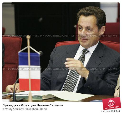 Президент Франции Николя Саркози, фото № 105744, снято 17 сентября 2004 г. (c) Vasily Smirnov / Фотобанк Лори