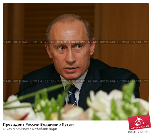 Президент России Владимир Путин, фото № 65140, снято 28 апреля 2005 г. (c) Vasily Smirnov / Фотобанк Лори