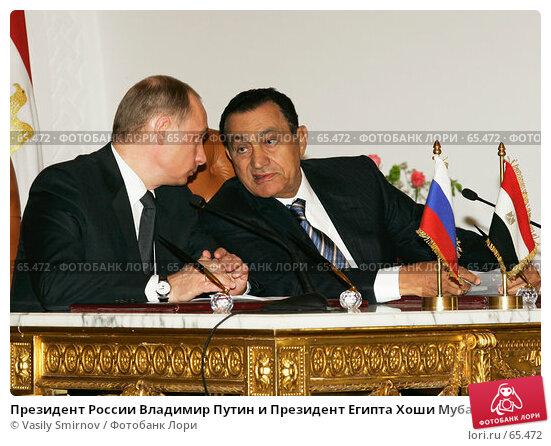 Президент России Владимир Путин и Президент Египта Хоши Мубарак, фото № 65472, снято 27 апреля 2005 г. (c) Vasily Smirnov / Фотобанк Лори