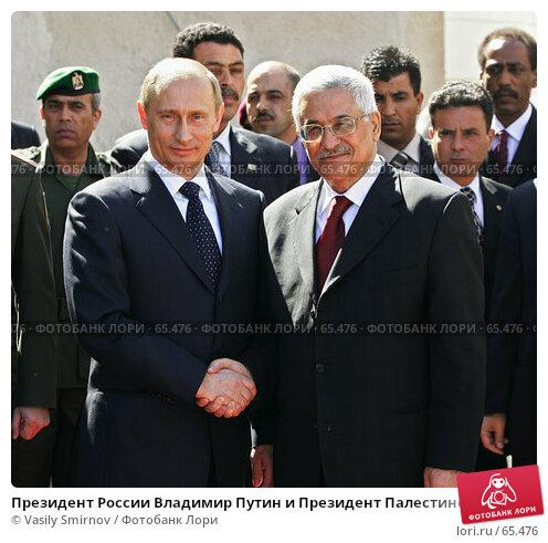 Президент России Владимир Путин и Президент Палестинской Автономии Махмуд Аббас, фото № 65476, снято 29 апреля 2005 г. (c) Vasily Smirnov / Фотобанк Лори
