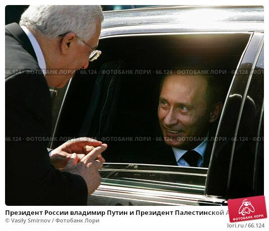 Президент России владимир Путин и Президент Палестинской Автономии Махмуд Аббас, фото № 66124, снято 29 апреля 2005 г. (c) Vasily Smirnov / Фотобанк Лори