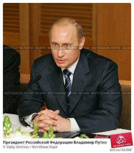 Президент Российской Федерации Владимир Путин, фото № 63944, снято 28 апреля 2005 г. (c) Vasily Smirnov / Фотобанк Лори