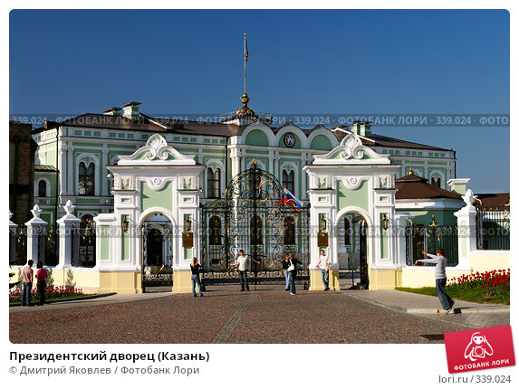 Купить «Президентский дворец (Казань)», фото № 339024, снято 10 мая 2008 г. (c) Дмитрий Яковлев / Фотобанк Лори