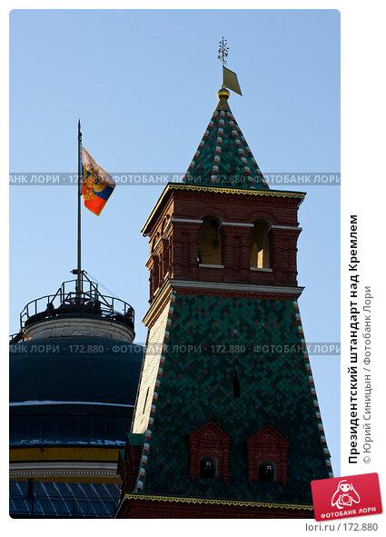 Президентский штандарт над Кремлем, фото № 172880, снято 3 января 2008 г. (c) Юрий Синицын / Фотобанк Лори