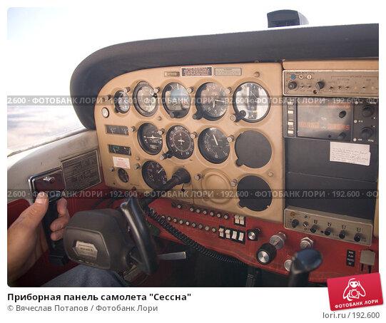 """Приборная панель самолета """"Сессна"""", фото № 192600, снято 7 октября 2007 г. (c) Вячеслав Потапов / Фотобанк Лори"""