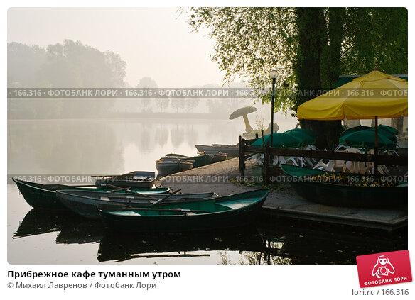 Прибрежное кафе туманным утром, фото № 166316, снято 27 апреля 2007 г. (c) Михаил Лавренов / Фотобанк Лори