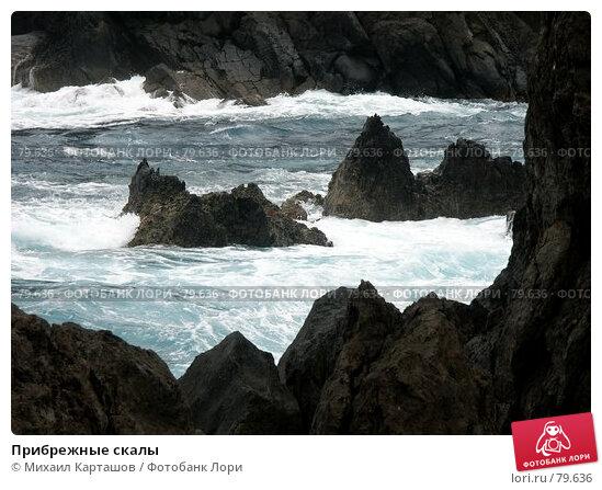 Прибрежные скалы, эксклюзивное фото № 79636, снято 27 октября 2016 г. (c) Михаил Карташов / Фотобанк Лори