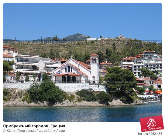 Купить «Прибрежный городок. Греция», фото № 262436, снято 28 июня 2007 г. (c) Юлия Селезнева / Фотобанк Лори